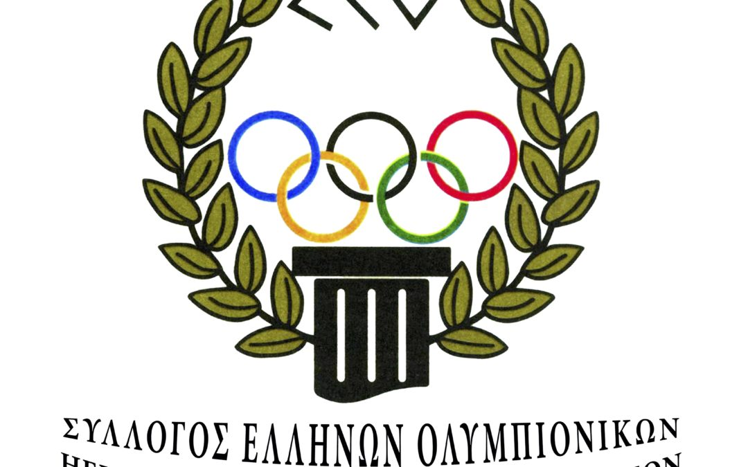 HELLENIC OLYMPIC WINNERS ASSOCIATION